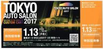 ★東京オートサロン2017★特別招待券★送料無料