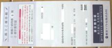 最新・東京テアトル株主優待 ご招待券8枚綴+掲示割引証・男性名義