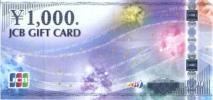 JCBギフトカード 3000円分 商品券 ギフト券