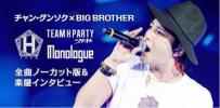 TEAM H PARTY 2016 Monologue/チャン・グンソク/大阪城ホール