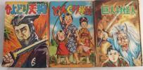 貸本漫画 B6 日昭館 漫画全集3冊 昭和30年代初期 レア