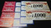 ■■ラウンドワン 株主優待券 4000円分 クラブカード 他