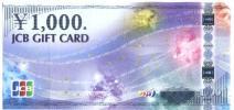 JCBギフトカード8000円