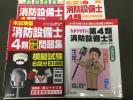 第4類消防設備士問題集 4冊セット 中古☆☆☆