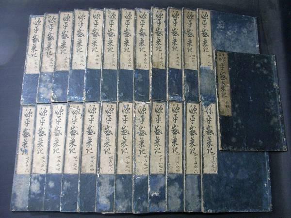 全48巻25冊揃 ■源平盛衰記■ 平家物語異本 軍記 江戸前中期和本
