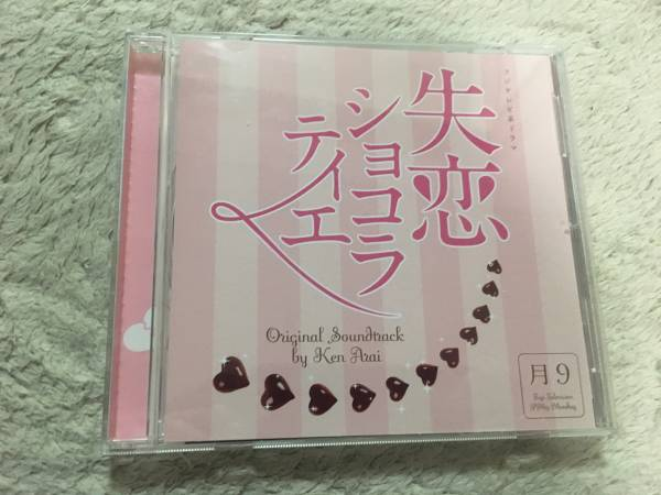失恋ショコラティエ オリジナルサウンドトラック サントラCD 嵐