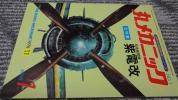 当時物★丸メカニック★1976年 紫電改 タミヤ・ハセガワ・フジミ
