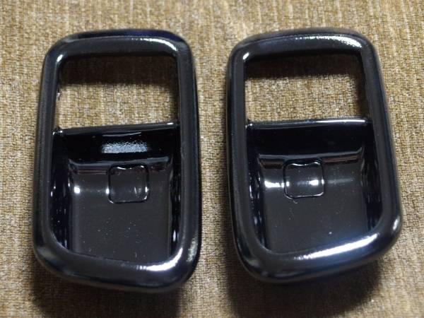 コペン L880K 内張り ドアノブカバー ベゼル ブラック 塗装 加工
