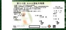 2/11 NHK福祉大相撲 桝席S 1枚 2側 端席 チームしゃちほこ
