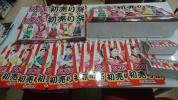 1000円スタート☆非売品☆スズキ初売りセット☆ももクロ