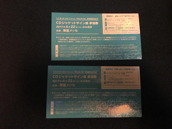 AKB48 サムネイル CDジャケットサイン会 参加券 4/22 2枚になります。