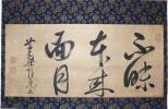 【掛け軸】 黄檗宗 隠元隆琦 「不昧東来面月」 中国 福建省