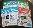 ●世界一やさしいシリーズ インプレス Windows関係6冊