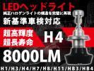 1円~Philips ZES LED ヘッドライト6500K車検対応8000LM H4 HB4p