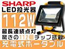 1円~新型SHAPP社充電式LED投光器112W二段発光 IP67最大18時間TG