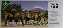 富士サファリパーク 入園券1枚 通し番号下一桁が5