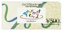 ジェフグルメカード10000円★9セット★重品扱発送★入札制