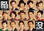 初日「陥没」2月4日(土) 14時 渋谷 瀬戸康史、松岡茉優 他 1枚
