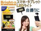 新品 送料¥140 撮影補助 自撮り用 LEDライト スマホ タブレット