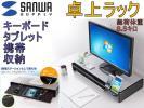 液晶 モニター台 iPad & タブレット PC用 スタンド付 机上ラック