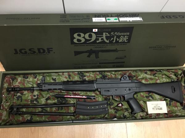 東京マルイ 陸上自衛隊89式小銃一式 電動ガン