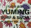 2/14(火)☆松任谷由実☆SURF&SNOW in苗場 ユーミン 1~4枚
