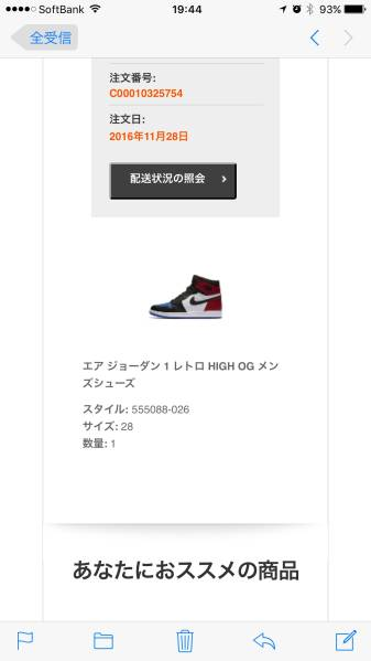 【NIKE.COM購入】NIKE AIR JORDAN 1 RETRO HIGH OG TOP3 us10