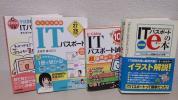ITパスポート 4冊セット 27-28年度らくらく キタミ式 ユーキャン