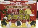 ヨドバシカメラ 福袋 タブレットパソコンの夢i iPad Air2 32GB