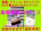 ☆東京発 フィルム現像プリント各1枚同プリ+高解像度CD付 ②
