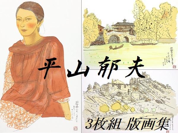 平山郁夫 3枚組版画集 玄奘三蔵への道 シルクロード 絵画