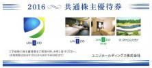 ユニゾホールディングス ホテル・ゴルフ場共通株主優待 3,000円割引券×5枚 送料無料