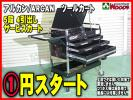 訳有 e-1円 アルカン ARCAN 5段 4引出し ツールカート ロールカート 工具箱 キャビネット 3t 3.25t ジャッキ で人気のアルカンブランド