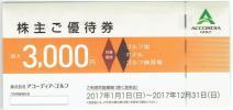 送料無料アコーディアゴルフ株主優待券 3000円券14枚 42000円分