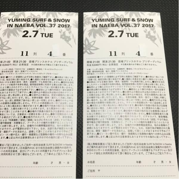 ユーミン 苗場 チケット