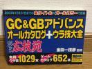 ニンテンドードリーム ポケット広技苑 カタログ GBA GC