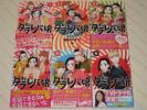 ☆ 東村アキコ 東京タラレバ娘 1~6巻(以下続刊)送料16