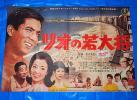 ◇東宝映画特大ポスター「リオの若大将」◇加山雄三 星由里子 中尾ミエ