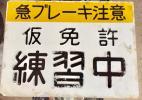 ★現品限り★ 仮免許 ナンバー インテリア 限定 レア 本物