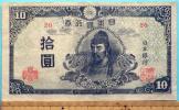 大日本【日本銀行・際改正不換】4次10円 証紙付 流通品 一円〜