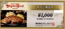 ブロンコビリー株主ご優待券 1,000円×1枚