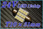 ☆24V用 明るい LED12chip ルームランプ T10×31mm 白 定型外☆1