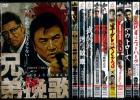 1円 新品 DVD 極道 半グレ やくざ 挽歌 中京統一ヤクザ 任侠 893 アクション 10枚セット z142