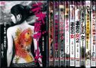 1円 新品 DVD 極道の女 連合の女 テキ屋ガールズ 六本木 池袋 戦争 ワルアナ アクション 10枚セット z152