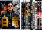 1円 新品 DVD 10枚セット z157 極道 白竜 首領の道 戦争 やくざ 韓国 マフィア 外道 ヤクザ 任侠 893 アクション