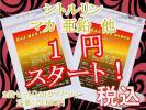1円~メンズ 活力 サプリ シトルリン マカ 亜鉛 MMP 2袋Mm
