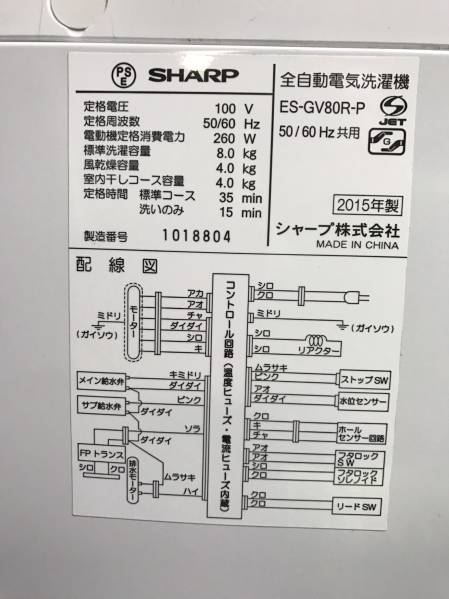 ●s108-2)【未使用展示品】シャープ 全自動 8.0kg ES-GV80R-P_画像3