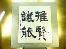 弘前/鐵心書道会■吉澤秀香/揮毫額【推賢譲能】書経(周官)〜一節