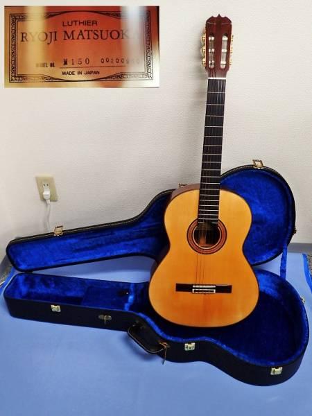 ★ 松岡良治 RYOJI MATSUOKA M150 クラシックギター ハードケース付き ★