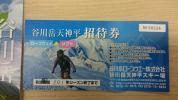 ■谷川岳天神平1日券招待券、1枚